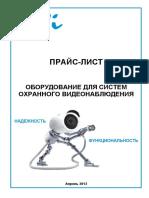 Rvi camera catalogue