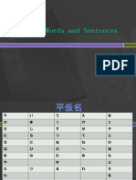 Japanese Words and Sentences