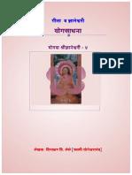 GITA VA DNYANESHWARI- Yoga Sadhana .pdf