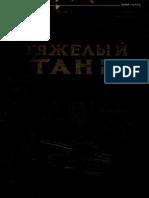 Russian IS-1 Heavy Tank - Manual