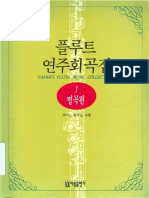 Korean Flute Music Collection