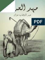 مهد_العرب