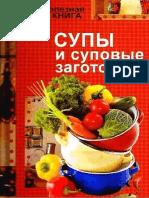 Супы и Суповые Заготовки (''Полезная Книга'')