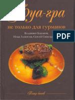 Фуа-гра Не Только Для Гурманов (В. Баканов, И. Лазерсон, С. Синельников)