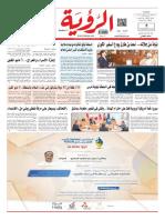 Alroya Newspaper 26-04-2016