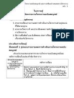 wk 11_ใบความรู้_การเขียนรายงาน และการนำเสนอ