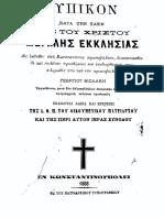 Tipikon tis tou Christou Megalis Ekklisias (1888)