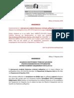 ΟΠΑ | Παράταση Δήλωσης Μαθημάτων - Εαρινό 2016