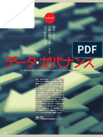 IT Architect Vol.17 - Feature 4