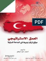 العمق الاستراتيجي - أحمد داود أغلو