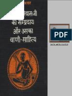 Swami Haridasji Ka Sampraday Aur Uska Vani Sahitya (Dr. Gopal Datt)