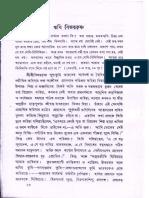 Rishi BijoyKrishna---Biography of a Vedic Rishi in Bengali language Part 4