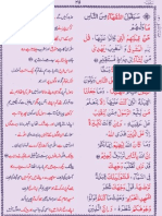 Al Quran Para 2
