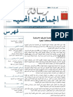 Lettre des Collectivites Locales No 11 Arabe-3