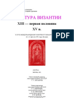 Культура Византии. XIII — первая половина XV в.