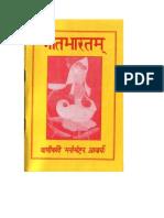 Gitabharatam of Vanikavi W.ed