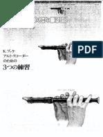 Boeke Kees Three Exercices for Alto Recorder (Zen-On Music, 2005)(en, Jp)(ST)(600dpi)(7p)