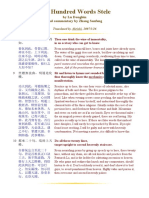 The Hundred Words Stele by Lu Dongbin 4 Commentary by Zhang Sanfeng