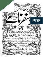 Safarnama e Afghanistan - Khwaja Hasan Nizami