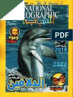 مجلة ناشيونال جيوجرافيك للشباب باللغة العربية العدد الثاتى.pdf