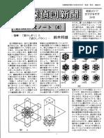 Origami Tanteidan Magazine #34