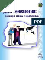 DNA-Genealogy Rus Molgen Org