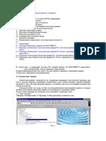 Инструкция Пользователя Ввод Данных По Формам Отчетности с Филиалов1