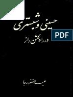 Husaini o Shabistari Dar Rah e Gulshan e Raz - Abdul Ghafoor Raja (Farsi)