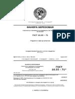 ГОСТ 10.55-71 Фанера Берёзовая