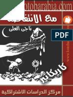 With the Uprising Comics Naji Al Ali