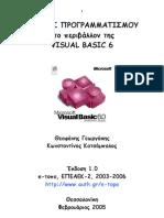Visual Basic 6 Ellinika