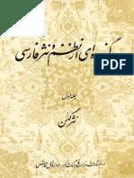 Guzeeda-i Az Nazm o Nasr e Farsi