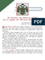 2 Metallinos-Alosis.pdf
