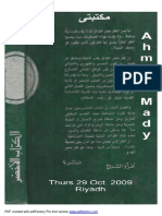 الكتاب الأخضر- معمّر القذافي