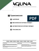 MR-339-LAGUNA-2.pdf