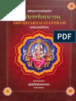 Sri Vidyarnava Tantra Uttarardha Part II Sri Kapildev Narayana Part1