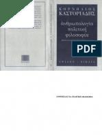 Καστοριάδης - Ανθρωπολογία, Πολιτική, Φιλοσοφία