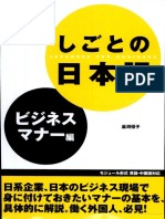 Shigoto no Nihongo - Business Manner