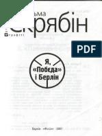 Скрябін К. Я, _Побєда_ і Берлін. Харків, 2007