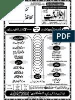 اسلامی شعار