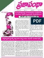 ప్రజాపంథా మే 2016