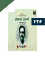 Jibananda Das