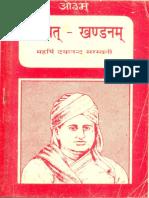 Bhagwat Khandanam