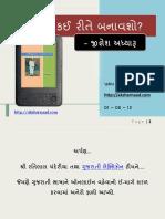 eBook Kai Rite Banavsho