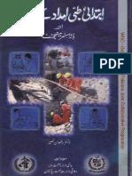First Aid Book in Urdu.rescue 1122 Punjab Emergency Service Lahore Pakistan