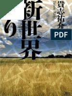 Shin Sekai Yori - Yusuke Kishi.pdf