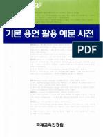 Korean Collocation Dictionary