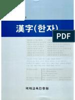 Korean Hanja Workbook