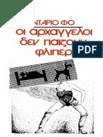 ΝΤΑΡΙΟ ΦΟ - ΟΙ ΑΡΧΑΓΓΕΛΟΙ ΔΕΝ ΠΑΙΖΟΥΝ ΦΛΙΠΕΡ