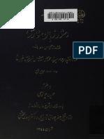 Dastoor e Zaban e Farsi